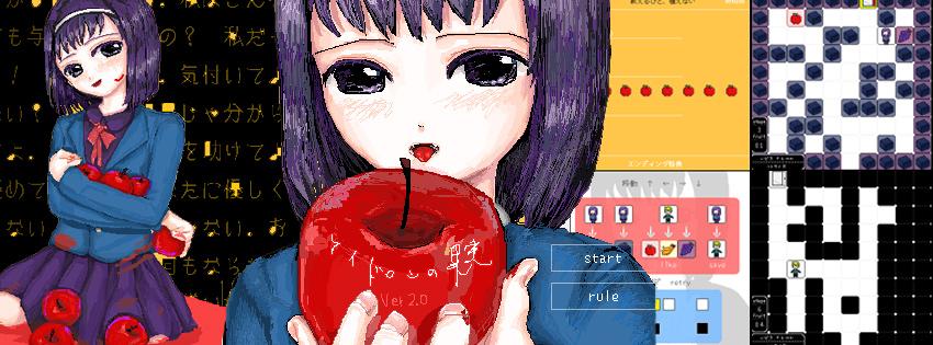アイドロンの果実